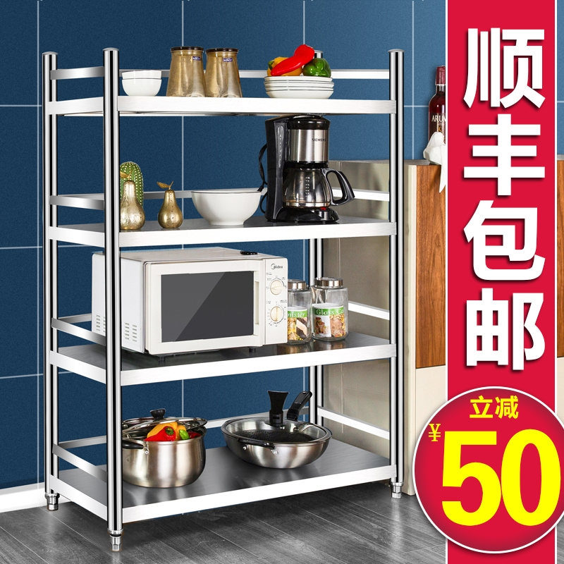不锈钢厨房置物架微波炉烤箱锅架家用收纳架子多层落地式储物货架