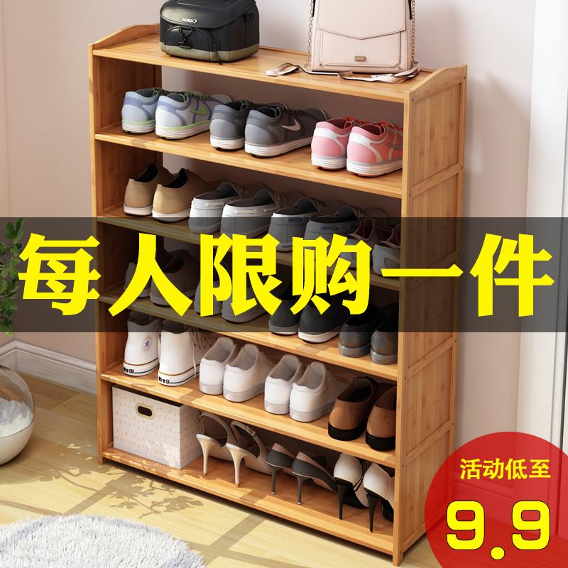 楠竹鞋架子简易家用经济型门口省空间多层鞋柜宿舍置物架收纳神器