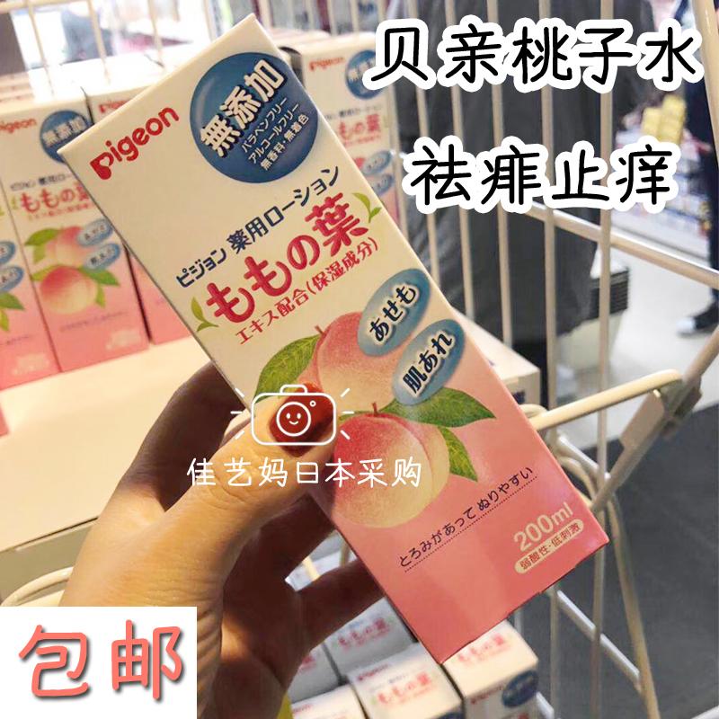 日本 本土 桃子 婴儿 爽身 滋润 痱子粉 液体 爽身粉