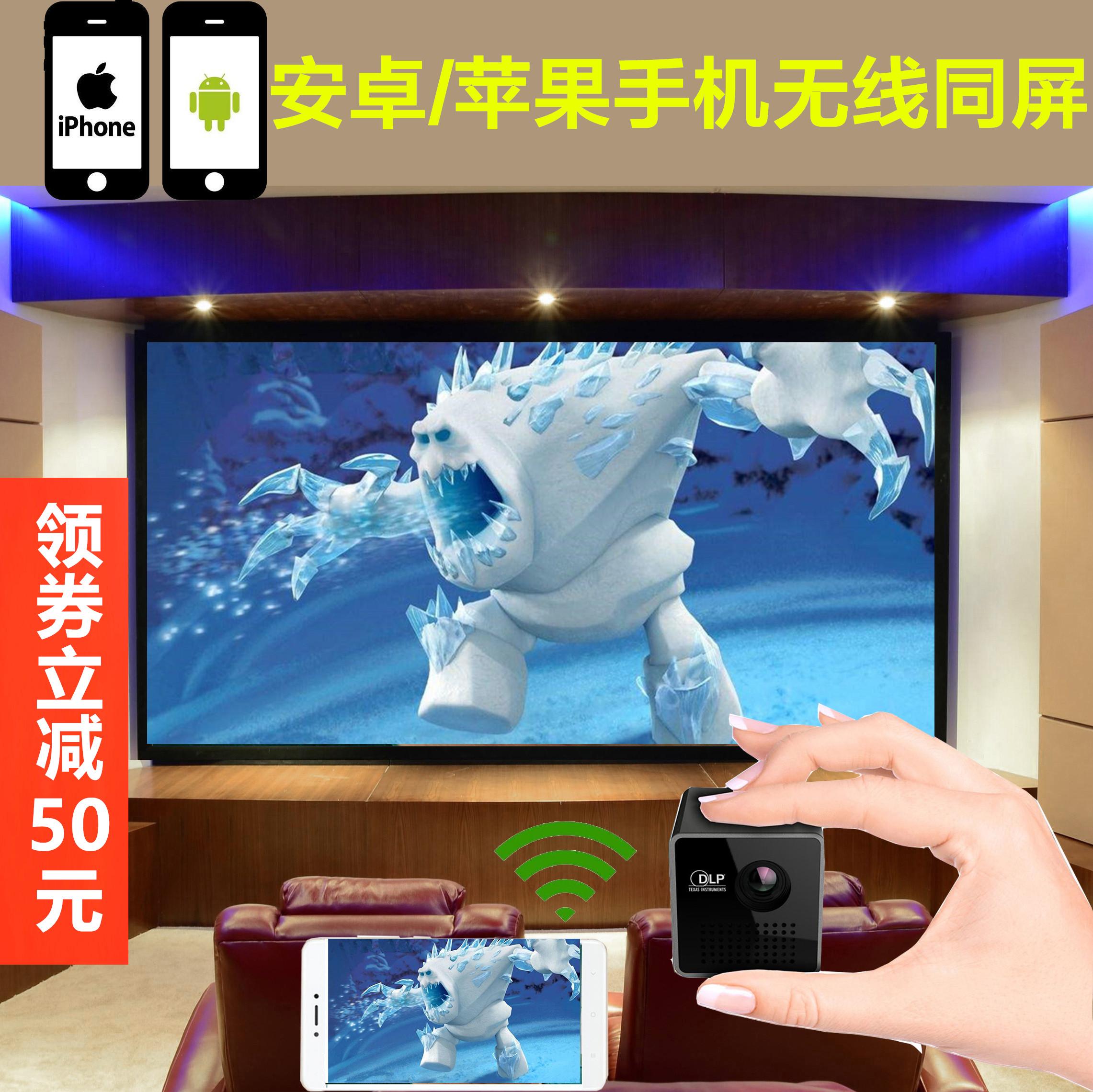 爆款迷你1080投影仪家用安卓苹果手机无线WIFI微型家庭投影机高清