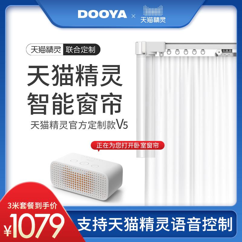 杜亚电动窗帘遥控自动窗帘轨道智能家居电机开合帘家用天猫精灵V5