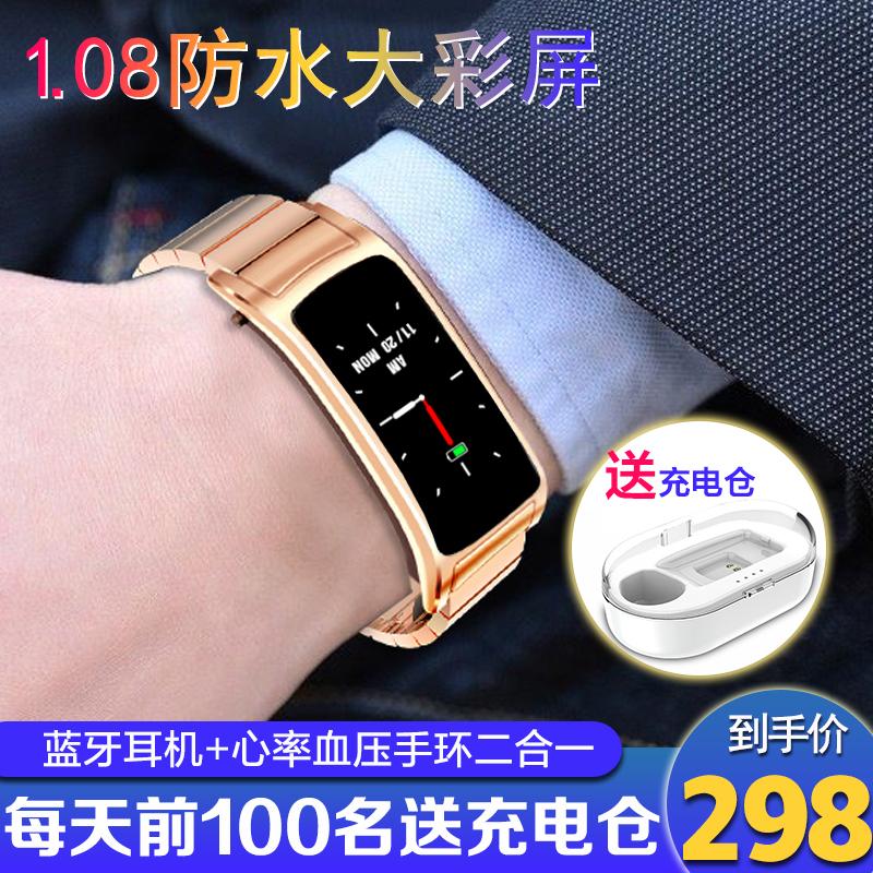 B5S可接打电话分离式手腕智能手环蓝牙耳机二合一通话心率血压多功能防水运动手表计步5男女小米苹果华为OPPO