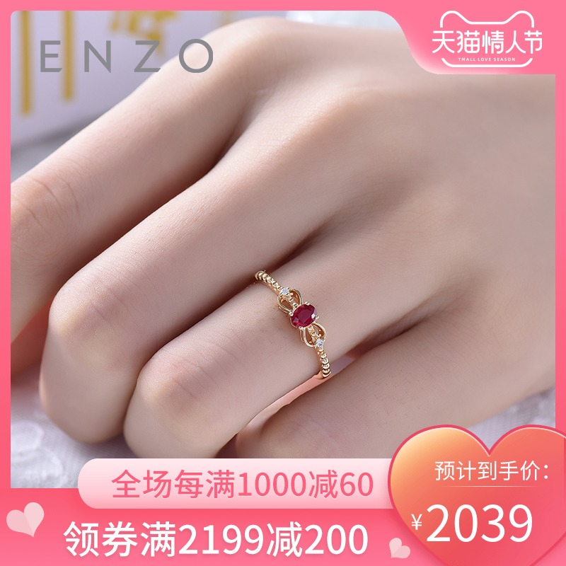 enzo珠宝 茜茜公主18K黄金天然红宝石蝴蝶结戒指女镶钻石女戒