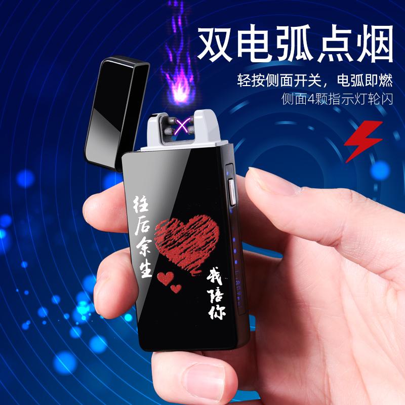 抖音充电打火机创意双电弧USB电子点烟器网红个性火机定制送男友