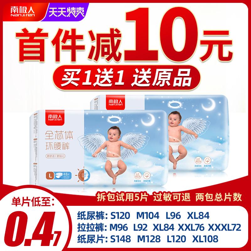 南极人纸尿裤L S M XL婴儿尿不湿夏天透气超薄男女宝宝拉拉经济装