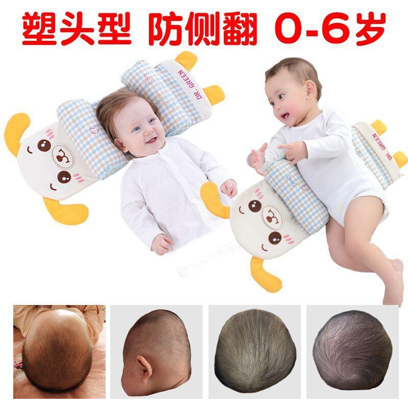 定型枕婴儿纠正偏头婴儿枕头0-1岁新生枕头防偏头宝宝头型矫正