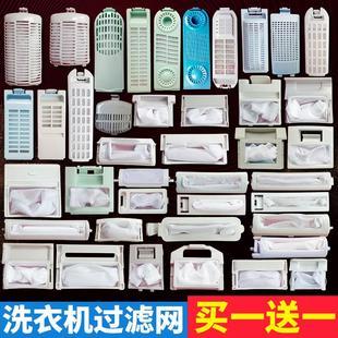 原装洗衣机过滤网袋通用洗衣机过滤盒垃圾网兜除毛滤毛线屑过滤器