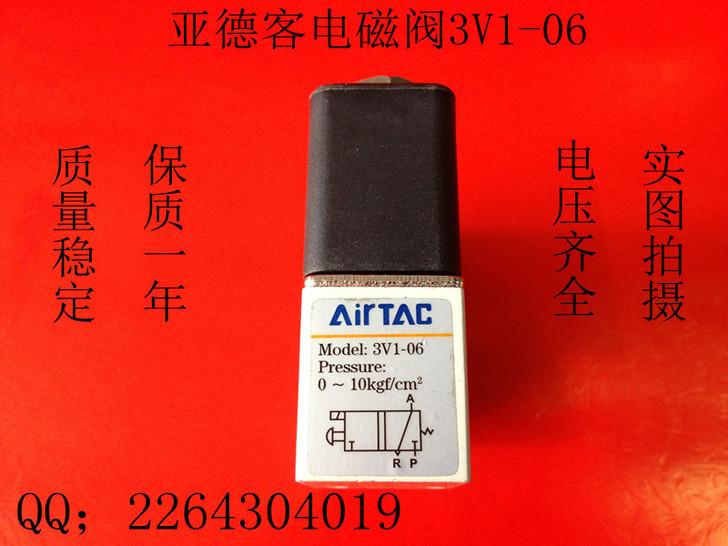 [转卖]亚德客 3v1-06电磁阀 两位三通直动式电磁阀气阀图片