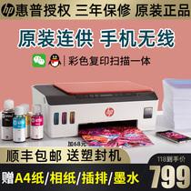 hp惠普tank519彩色喷墨原装连供打印机复印扫描一体531墨仓式办公用a4手机无线wifi连接家用小型学生作业照片