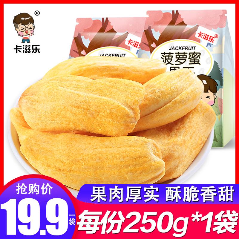 越南进口特产菠萝蜜干新鲜水果冻500散装小包装孕妇儿童零食包邮g