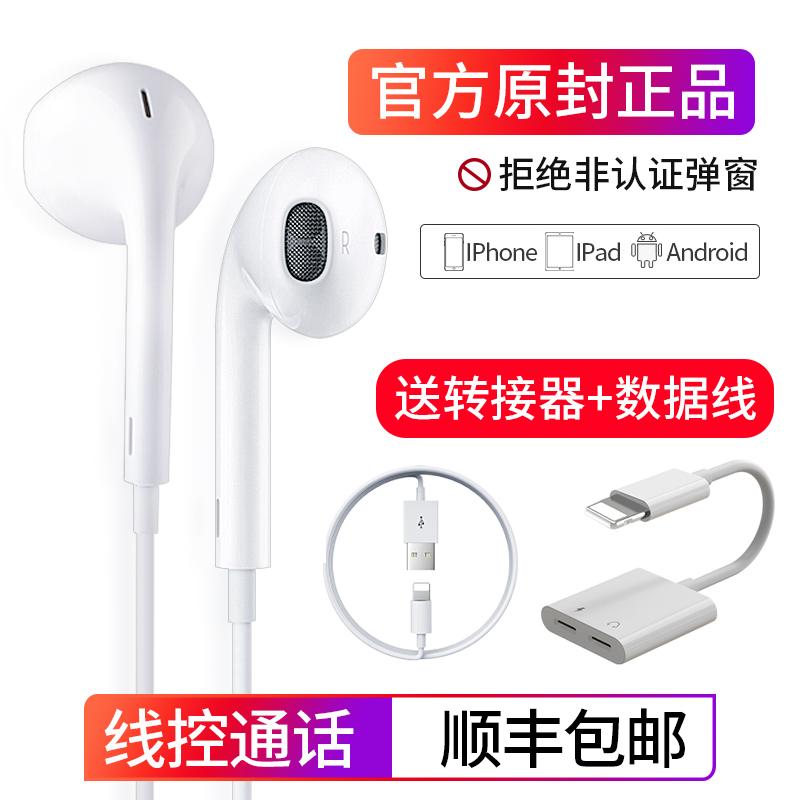 适用苹果11iPhone7/7p/8plus/X/Xs/Xr/max手机6s耳机6入耳式5s通用原封原装正品ipad重低音苹果八扁头有线控