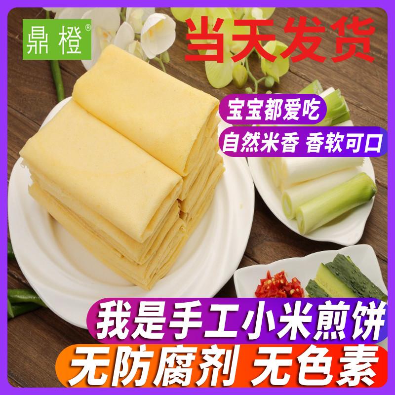 2斤小米煎饼山东特产正宗纯手工大煎饼杂粮临沂软煎饼卷大葱粗粮