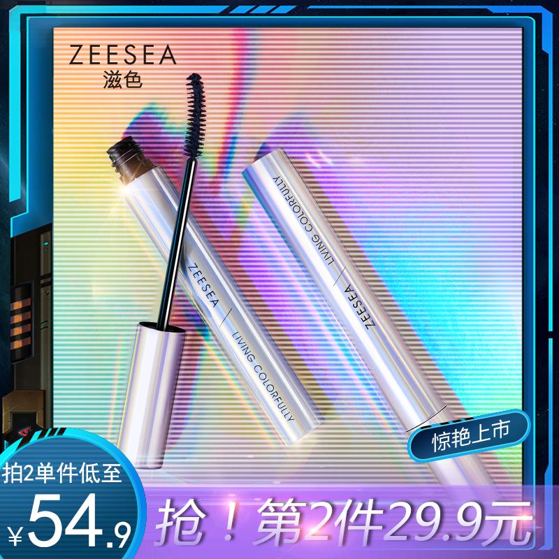 ZEESEA滋色炫彩睫毛定型打底膏睫毛膏女防水纤长卷翘蓝色不晕染