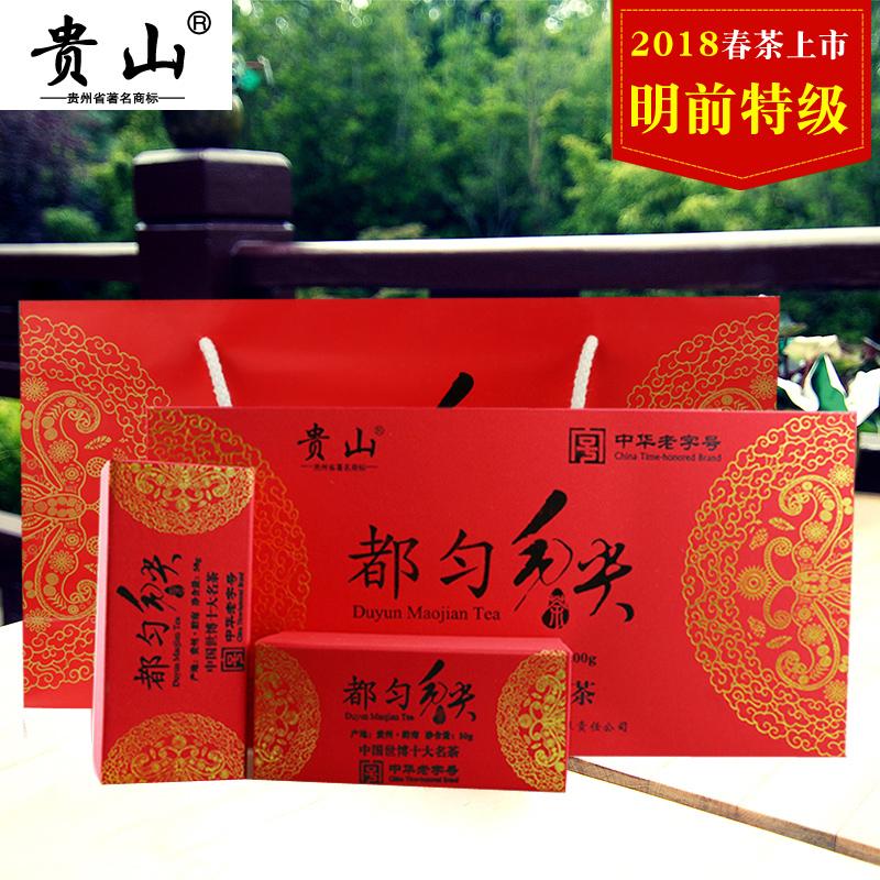 2018新茶 贵山都匀毛尖茶头采明前春茶特级礼盒200g贵州绿茶茶叶