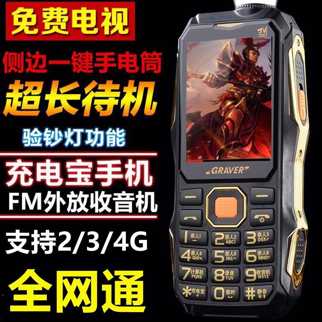 全网通军工电霸三防老人手机移动电信大字大声老年机 GRAVER K968