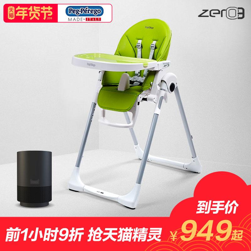 pegperego儿童餐椅多功能婴儿餐桌椅吃饭座可折叠便携式宝宝餐椅