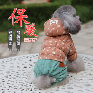 Thickened dog clothes four-legged teddy winter clothing pet cat warm clothing puppy Pomeranian bear autumn and winter cotton coat