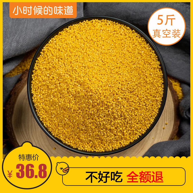 山西小米沁州黄小米 农家食用婴儿米月子小米粥小黄米2018新米5斤