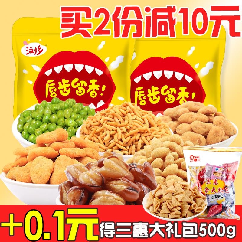 浏乡坚果炒货零食大礼包1026g炒米花生蟹黄瓜子仁多口味休闲小吃