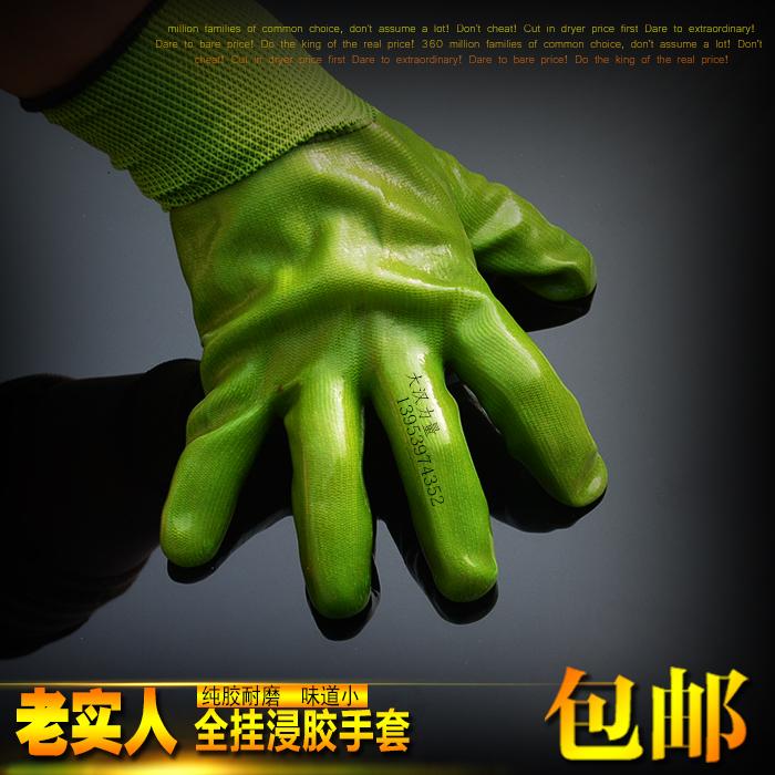 包邮老实人PVC浸胶手套耐磨劳保手套耐油防水耐磨王手套挂胶全挂