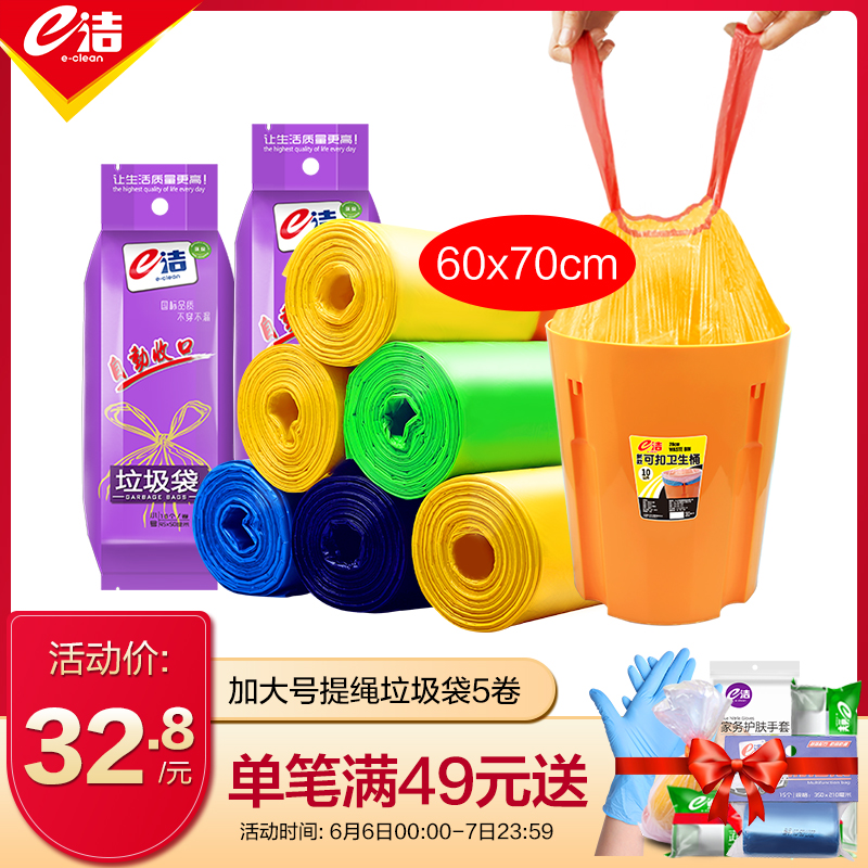 e洁不易脏手自动收口垃圾袋 手提加厚不易漏加大号60x70cm 5卷装