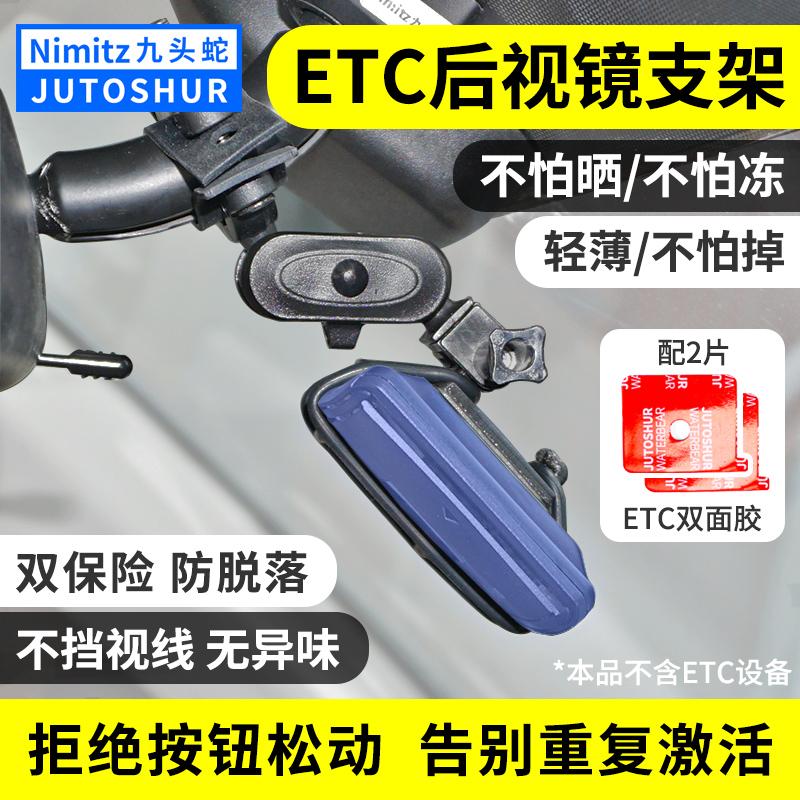 九头蛇ETC设备胶贴架耐高温固定双面胶安装车用OBU后视镜可拆支架