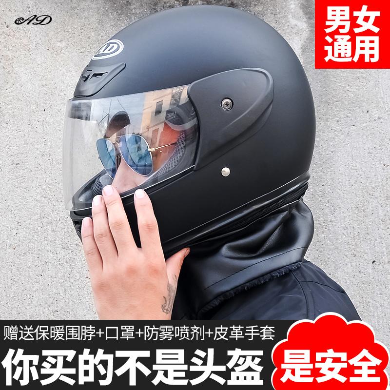 AD摩托车头盔男电动车头盔女四季防雾全覆式全盔冬季电瓶车安全帽
