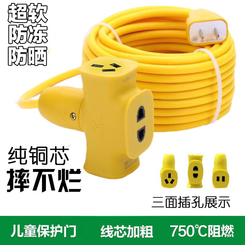 公牛插线板加长线防冻室外抗摔电瓶电动车充电专用20/30米延长线
