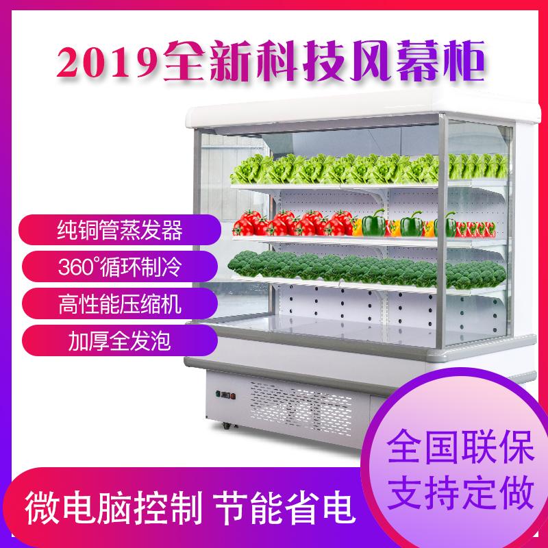 商用超市风幕柜水果蔬菜保鲜柜点串串火锅菜柜麻辣烫展示柜冷藏柜