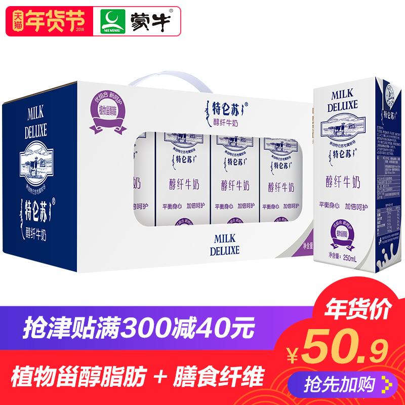 蒙牛旗舰店 特仑苏醇纤牛奶250ml*12盒整箱