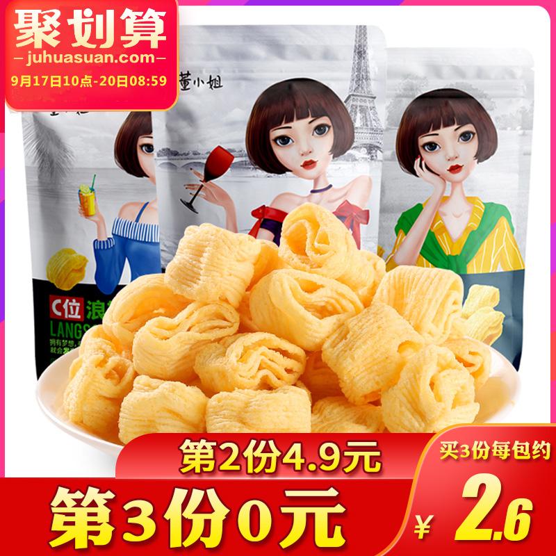 董小姐C位浪斯卡薯片 好吃的玉米卷脆片膨化零食小吃散装休闲食品