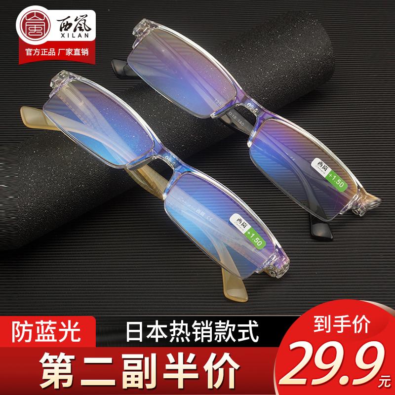 西岚品牌防蓝光老花镜男女款超轻高清舒适优雅防辐射便携老花眼镜