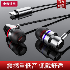 Xiaomi applies type-c headphones in-ear wired high-quality red rice 9SE 9 8 note7 6 mix2s MIX2 MIX3 NOTE3 original authentic K song line control with wheat noise reduction