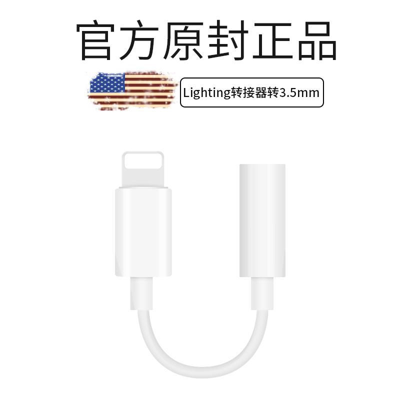 苹果7耳机转接头适用iphone7/8/x/plus线p音频转换器头U盾二合一s
