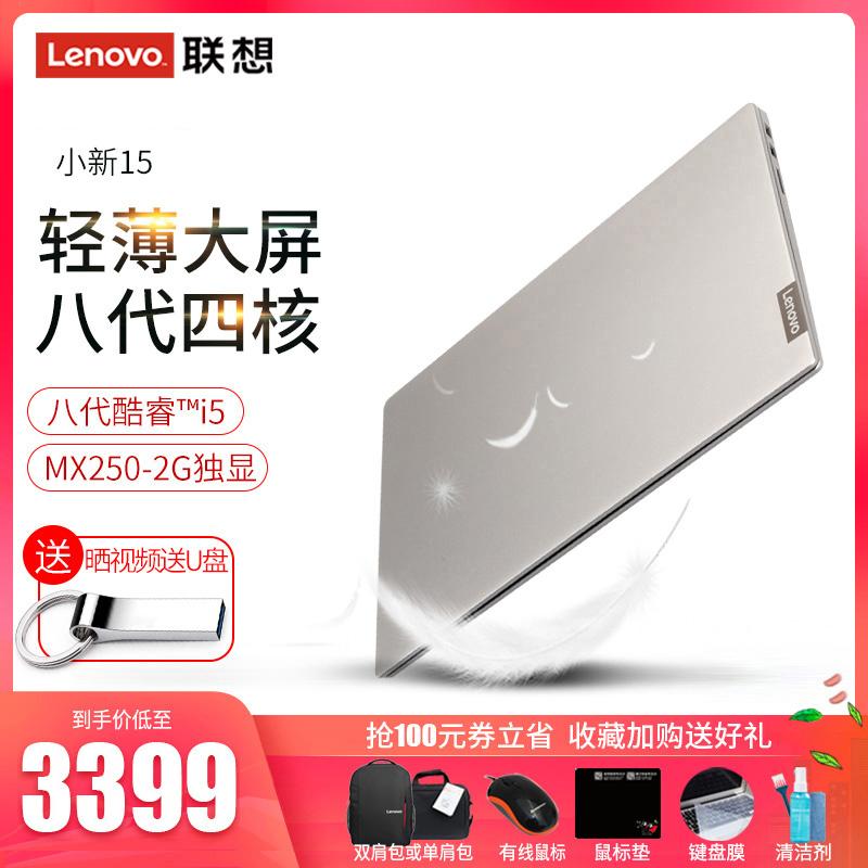 Lenovo/联想小新15八代酷睿i5轻薄便携商务办公笔记本电脑15.6英寸超薄学生游戏本i7非潮7000小新air15