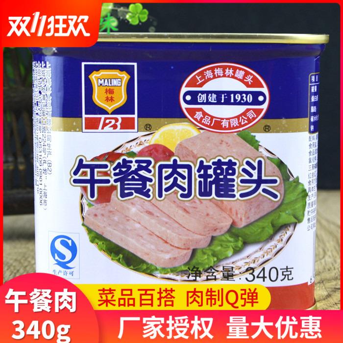 2罐包邮 梅林午餐肉罐头340g 上海特产 涮火锅夹三明治猪肉罐头