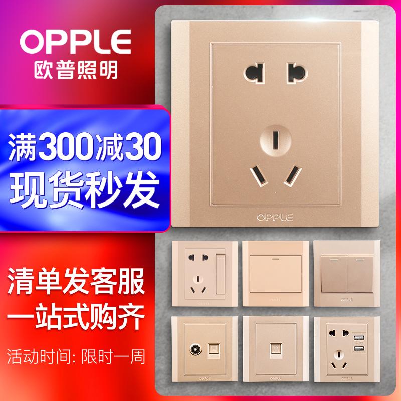 欧普开关插座86型面板家用Z墙壁暗装一开五孔插座USB双控W5香槟金