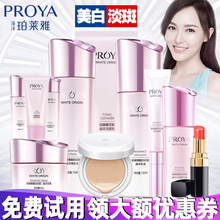 珀莱雅ab装女美白淡up保湿护肤品泊柏莱雅水乳全套化妆品正品