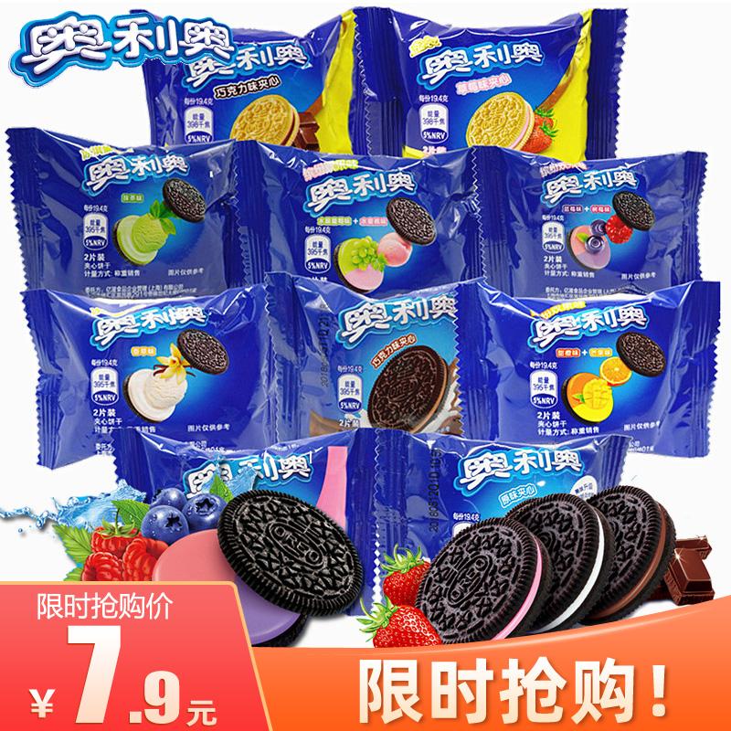 亿滋奥利奥夹心饼干散装8包内含16块饼干巧克力原味草莓怀旧零食