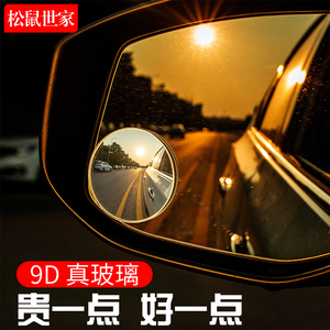 Car rearview mirror small round mirror waterproof reflective reversing auxiliary mirror blind spot mirror HD 360 degree adjustable wide angle