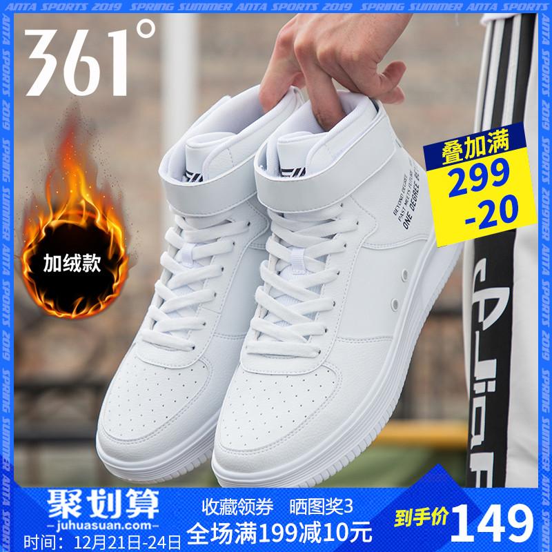 361运动鞋男鞋冬季加绒棉鞋子潮鞋361度休闲鞋男士青少年高帮板鞋