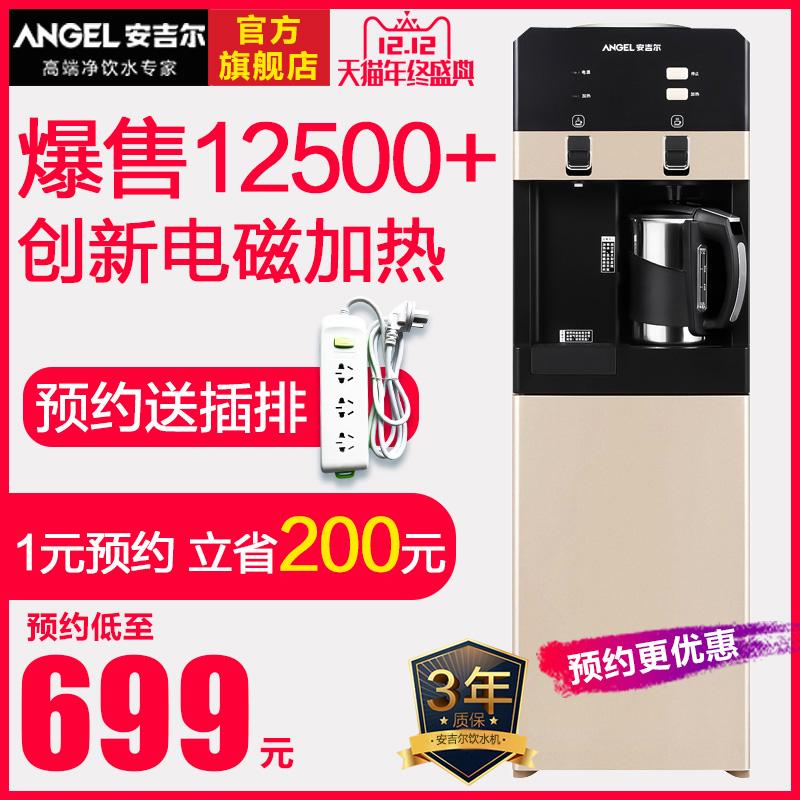 安吉尔饮水机立式冷热家用冰温热冰热Y2486办公电磁加热制冷制热