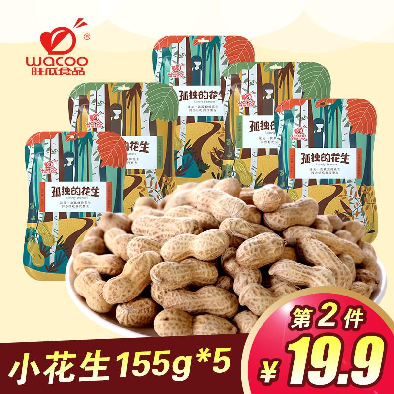 旺瓜食品孤独的花生155gx5袋蒜香核桃味带壳坚果炒货下酒菜零食