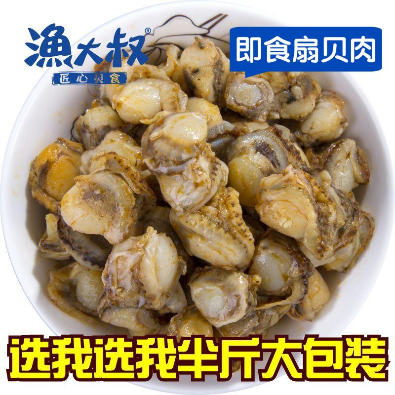 渔大叔扇贝肉即食零食大连特产海鲜零食小吃香辣全贝虾夷扇贝250g