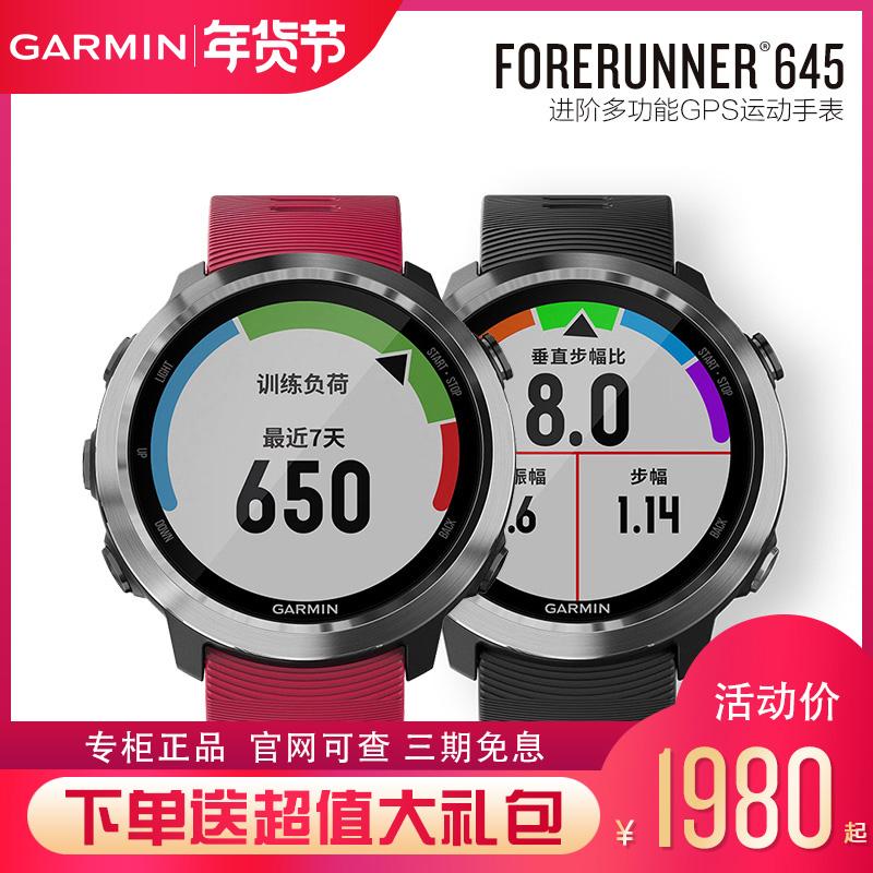 Garmin佳明Forerunner645多功能运动游泳跑步音乐支付骑行手表