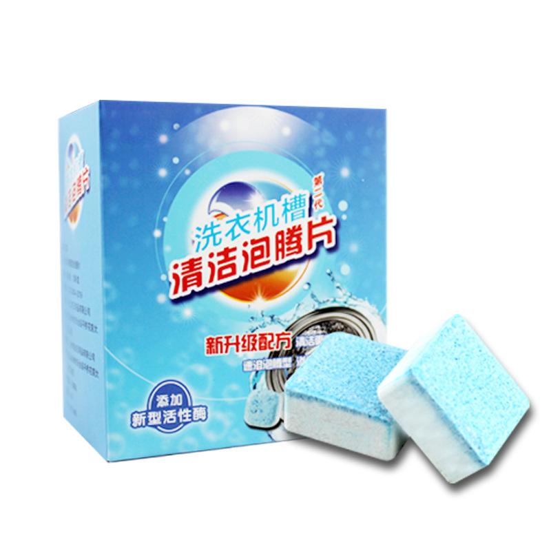 【严选辛巴】【下单39元2盒】升级版洗衣机泡腾片杀菌消毒 12粒装