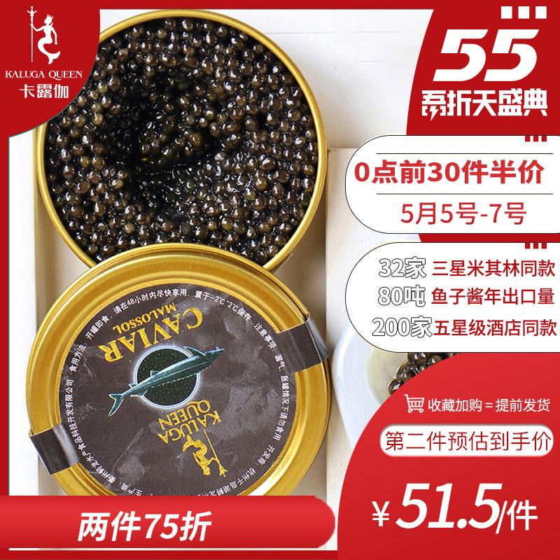 卡露伽黑鱼子酱千岛湖西伯利亚鲟鱼籽酱寿司caviar即食海鲜10g