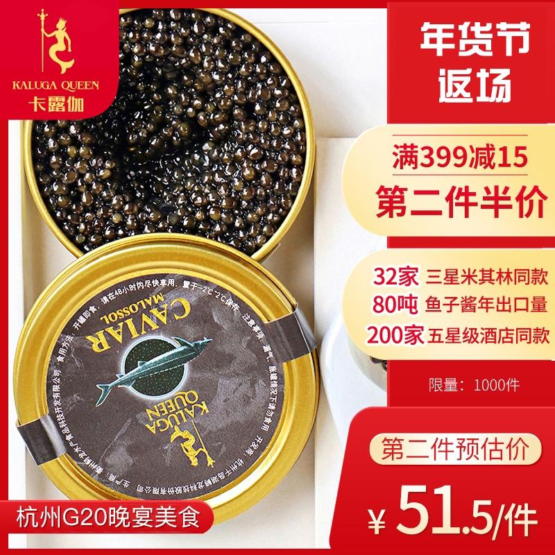 送鱼肉 卡露伽黑鱼子酱西伯利亚鲟鱼籽酱寿司专用caviar即食10g