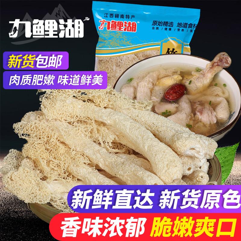 九鲤湖 竹荪 无硫农家竹荪干货特产竹笙煲汤菌菇新货包邮 65g