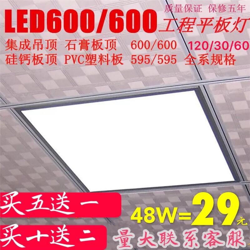 工程燈600x600平板燈石膏板鋁扣板面板燈嵌入式60x60LED集成吊頂